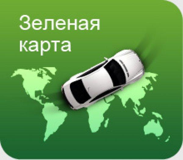 Что такое «Зеленая карта»?
