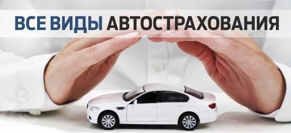 Автострахование в России