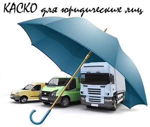 Страхование наземного транспорта (КАСКО) юридических лиц