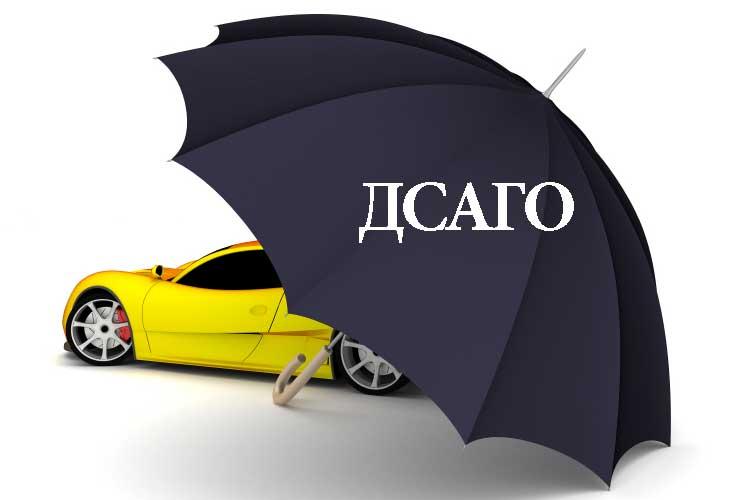 Стандартные условия договора добровольного страхования гражданской ответственности владельцев наземных транспортных средств для юрлиц