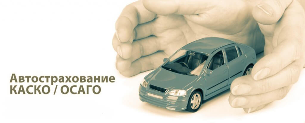 Как правильно застраховать автомобиль