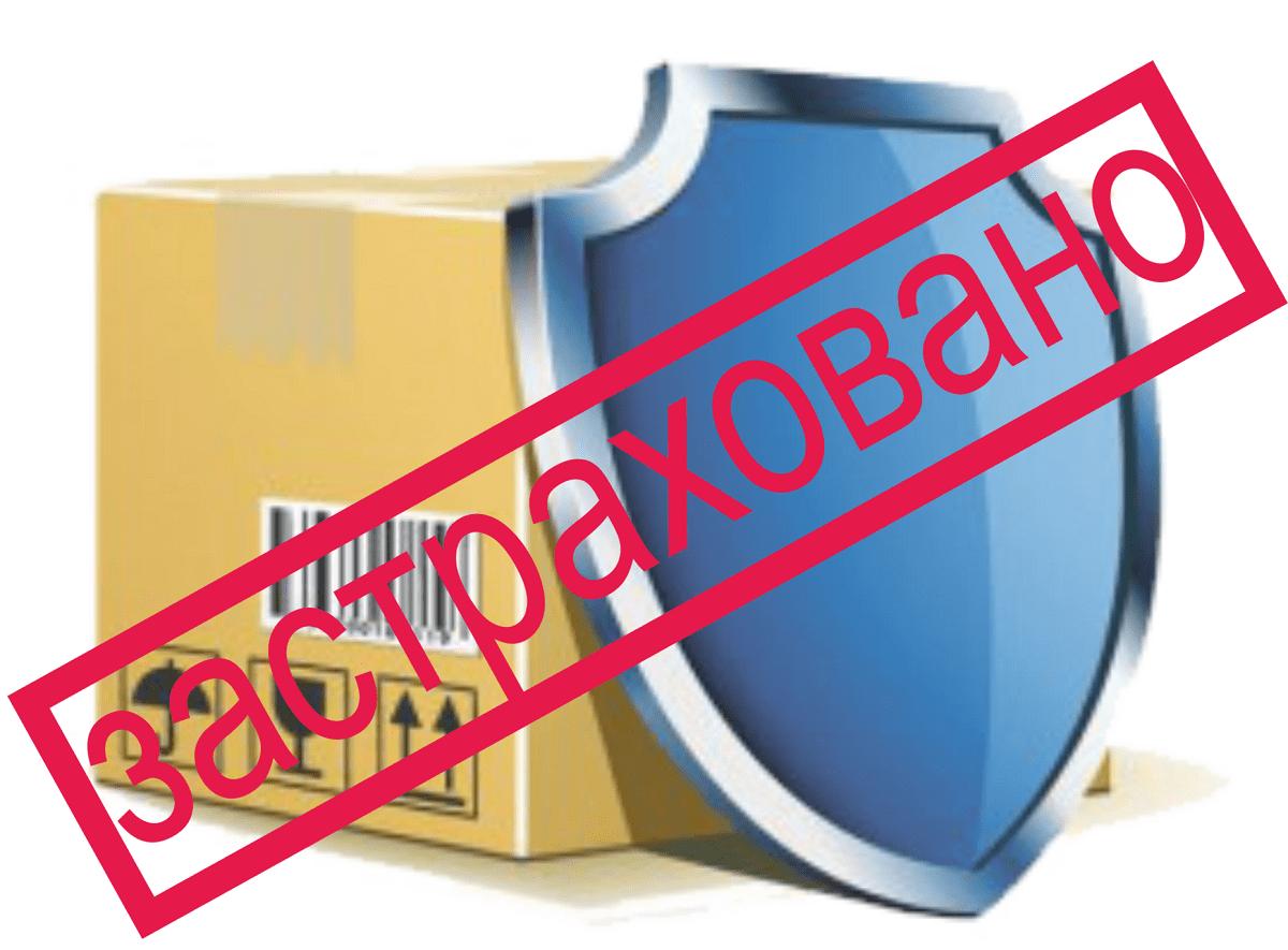 Страхование грузов в Украине: основные правила