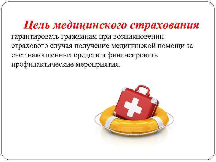 Страховой случай: понесение медицинских расходов на лечение