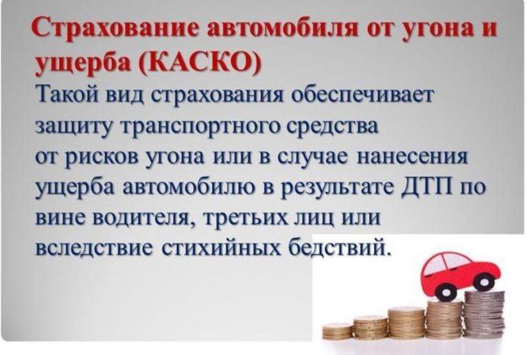 Добровольное страхование автомобильных транспортных средств (КАСКО)