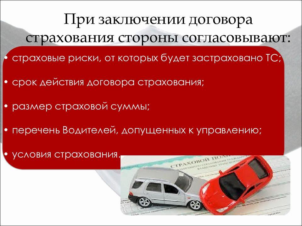 Характеристика автотранспортных рисков, видов и перспектив развития их страхового покрытия