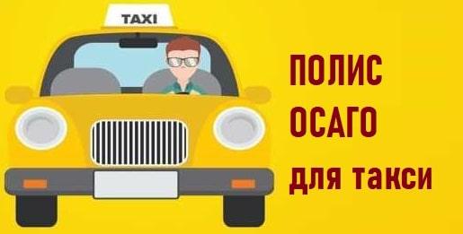 ОСАГО на такси: как купить, проблемы, особенности