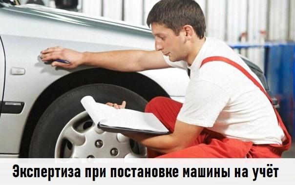 Экспертиза при постановке машины на учёт